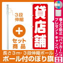 【プレゼント付】【セット商品】3m・3段伸縮のぼりポール(竿)付 のぼり旗 貸店舗 (GNB-143
