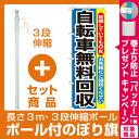 【プレゼント付】【セット商品】3m・3段伸縮のぼりポール(竿...