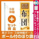 【セット商品】3m・3段伸縮のぼりポール(竿)付 のぼり旗 布団 (GNB-800)(業種別/家具・寝具)