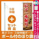 【プレゼント付】【セット商品】3m・3段伸縮のぼりポール(竿)付 のぼり旗 (1164) 穴子一本握り