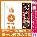 【プレゼント付】【セット商品】3m・3段伸縮のぼりポール(竿)付 のぼり旗 (1328) 焼きあなご