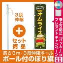 【セット商品】3m・3段伸縮のぼりポール(竿)付 スマートのぼり旗 オムライス こだわり素材と新鮮たまごの手作り (22137)(洋食)
