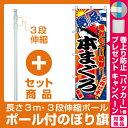 【セット商品】3m・3段伸縮のぼりポール(竿)付 のぼり旗 (2660) 本まぐろ(寿司・海鮮)