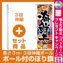 【プレゼント付】【セット商品】3m・3段伸縮のぼりポール(竿)付 のぼり旗 (5992) 鮮度抜群 海鮮丼 写真デザイン