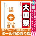 【プレゼント付】【セット商品】3m・3段伸縮のぼりポール(竿)付 のぼり旗 (7604) 大皿祭