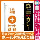 【プレゼント付】【セット商品】3m・3段伸縮のぼりポール(竿)付 のぼり旗 (8181) 特製カレー