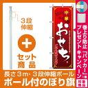 【プレゼント付】【セット商品】3m・3段伸縮のぼりポール(竿)付 のぼり旗 (8240) 中華おせち