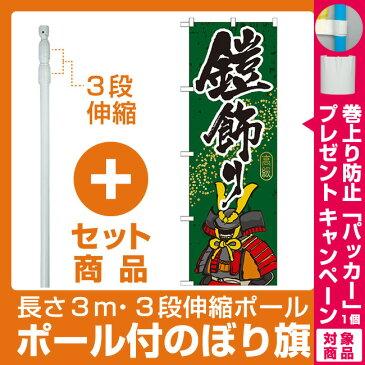 【プレゼント付】【セット商品】3m・3段伸縮のぼりポール(竿)付 のぼり旗 鎧飾り (GNB-934)
