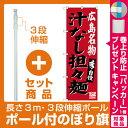 【プレゼント付】【セット商品】3m・3段伸縮のぼり
