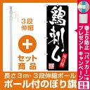 【プレゼント付】【セット商品】3m・3段伸縮のぼりポール(竿)付 のぼり旗 鶏刺し (SNB-3295)