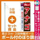 【プレゼント付】【セット商品】3m・3段伸縮のぼりポール(竿)付 のぼり旗 旨い!アナゴ (21681)