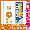 【セット商品】3m・3段伸縮のぼりポール(竿)付 のぼり旗 かき氷 FRAPPE (H-267) [プレゼント付](お祭り・縁日)