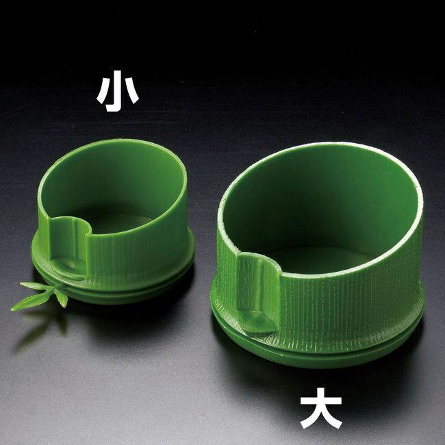 竹ハス切千代口 (小) (材質:プラスチック) [W25069]【和食器・業務用調理道具の用美ブランド】