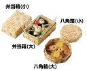 竹皮弁当箱 (蓋付) (大) [W22153]【和食器・業務用調理道具の用美ブランド】