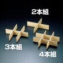 桐・おせち用重箱 7寸用仕切 2本組 [W27397]【和食...