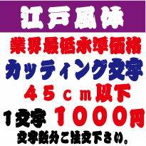 屋外耐候 江戸風体 45センチ以下 カッティング...の商品画像