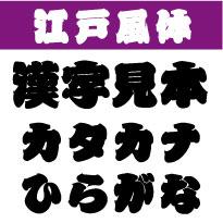 屋外耐候 江戸風体 45センチ以下 カッティン...の紹介画像2