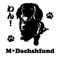 セミシルエットワンポイントステッカーミニチュアダックスミニチュアダックスフンド4犬犬ステッカーペット
