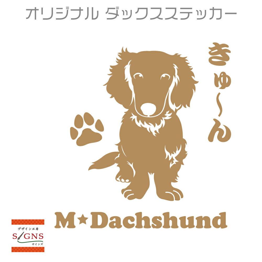 セミシルエットワンポイントステッカーミニチュアダックスミニチュアダックスフンド3犬犬ステッカーペット