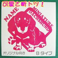 犬オリジナルデザインイラストミニチュアダックスフンド カッティングステッカー 4