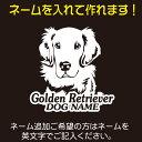 【送料無料】 (メール便) ゴールデンレトリバー ステッカー 11 ゴールデン 犬 ペット ステッカー オリジナルデザイン カーステッカー 車ステッカー