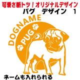 【】 パグ ステッカー パグ シール  1 パグ カッティングステッカー パグステッカー デコシール犬 犬ステッカー ペット ペットステッカー ステッカー