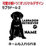 [新增名称]免费的狗!有20种颜色制成可供选择。也可以在三个不同的方向和大小的粘贴。拉布拉多猎犬拉布拉多猎犬贴密封力量 - 二拉布拉多[【】 ラブラドールレトリバー ステッカー ラブラドール シール  2 ラブ