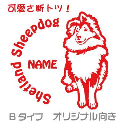 【送料無料】 シェルティ ステッカー シェットランド・シープドッグ シール 1 シェットランドシープドッグ カッティングステッカー シェルティステッカー 犬 犬ステッカー ペット ペットステッカー 車ステッカー