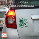ジャーマンシェパード 車 ステッカー 犬 シェパード かわいい カッティング 転写式 窓 可愛い 車ステッカー かっこいい dog ドッグ イ..