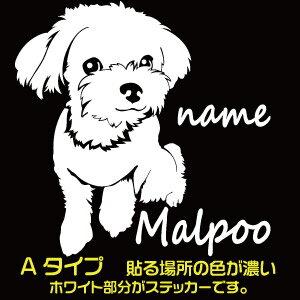 新登場ハーフ犬マルプー2malpooステッカーハーフドッグミックス犬mixdogharfdog犬犬ス