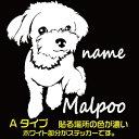 新登場 ハーフ犬 マルプー 2 malpoo ステッカーハーフドッグ ミックス犬 mixdog ha