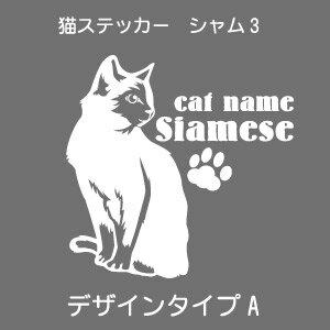 シャム ステッカー シャム猫 カッティングステッカー  3 ネコカッティングシート 猫ステッカー 猫 ステッカー ネコ ねこ シール
