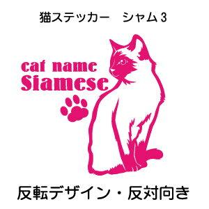 メインクーン ステッカー 猫 車 めいんくーん...の紹介画像3