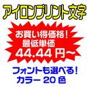 アイロンプリント 文字 1行タイプ 1cm文字~10cm文字まで4文字から最大45文字45cm以内、1行で製作 デカール