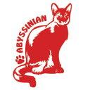 猫オリジナルイラストアビシニアン 猫カッティングステッカー 3