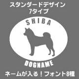 犬ステッカー dogシルエット切り抜きシール TYPE2 103犬種 ペットネーム追加無料ペット 犬 ステッカー ペットステッカー ステッカー