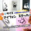 ミニ パンダ パンダステッカー iphone アイフォン 携帯用アンドロイド携帯 タブレットなどにも可愛い オリジナルグッズ