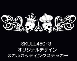 【送料無料】スカル・ドクロステッカー  【smtb-TK】