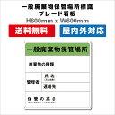 プレート看板 送料無料 一般廃棄物保管場所標識 掲示板 H600xW600mm