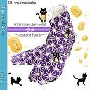 ポップ足袋(紫猫)。女性、男性、子供用、メンズ、レディース。