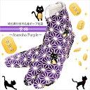 【クリックポスト限定送料無料!代引不可】ポップ足袋(紫猫)女性男性子供用メンズレディース