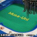 """名前刺繍""""10文字""""以内"""