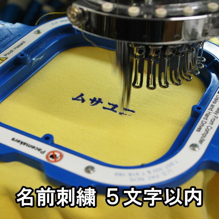 名前刺繍5文字以内の商品画像