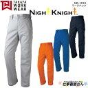 ショッピング車 ワークパンツ NK-1010 NIGHTKNIGHT ナイトナイト 企業作業服・作業着お勧め TAKAYA タカヤ 91・95cm