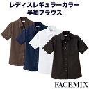 すっきりとした印象のレディスレギュラーカラー半袖ブラウス【サービス】【FACE MIX】【企業作業服 作業着】としてお勧め