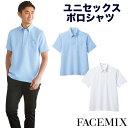夏場のワークシーンで暑さ対策に最適のユニセックスポロシャツ【男女兼用】【サービス】【FACE MIX】【企業作業服・作業着】としてお勧め