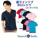 裾ラインリブポロシャツ 速乾【男女兼用】【Natural Smile】【介護福祉士ケアマネージ