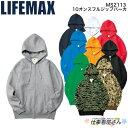 ショッピング保温 10オンスフルジップアップパーカ ユニセックス LIFEMAX 作業服 通年 ユニフォーム XS〜XXL BONMAX お勧め MS2113
