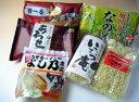 セット商品で一番人気☆【送料込】旭川ラーメンのれんの味6店10食セット