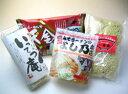 ちょっとした贈り物にも最適のおためしセット【送料込】旭川ラーメンのれんの味4店6食セット